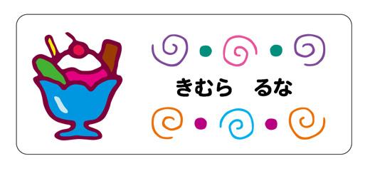 お名前シール(おどうぐ透明タ パフェ