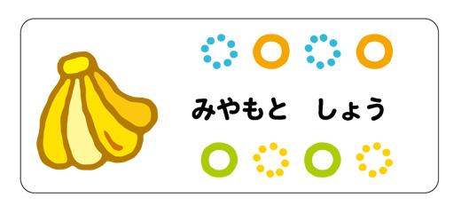 お名前シール(おどうぐ透明タ バナナ