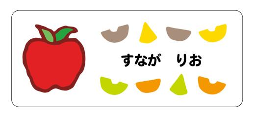 お名前シール(おどうぐ透明タ りんご