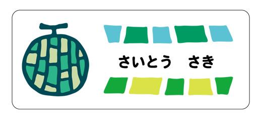 お名前シール(おどうぐ透明タ メロン