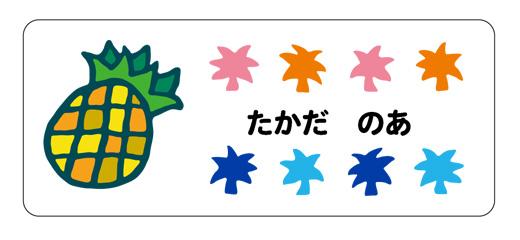お名前シール(おどうぐ パイナップル