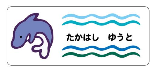 お名前シール(おどうぐ透明タ イルカ