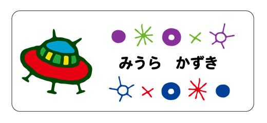 お名前シール(おどうぐ透明タ UFO