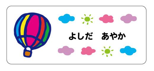 お名前シール(おどうぐ透明タイ 気球