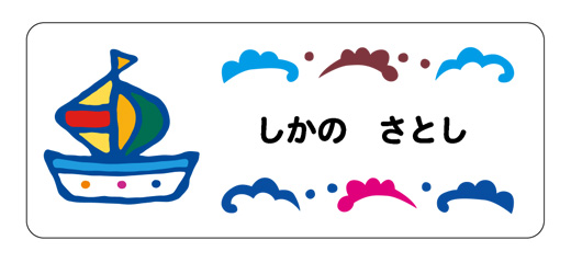お名前シール(おどうぐ透明タ ヨット