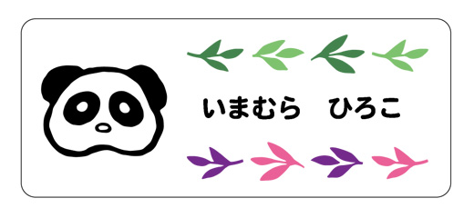 お名前シール(おどうぐ透明タ パンダ