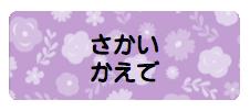 パターンお名前シール(お フラワー紫