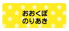 パターンお名前シール(お スター黄色
