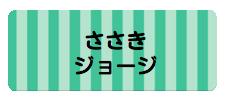 パターンお名前シール(お ボーダー緑