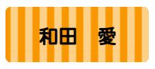 パターンお名前シー ボーダーオレンジ