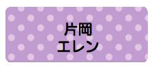 パターンお名前シール(おど ドット紫