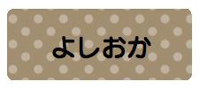 パターンお名前シール(お ドット茶色