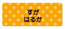 パターンお名前シール ドットオレンジ