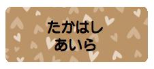 パターンお名前シール(お ハート茶色