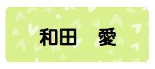 パターンお名前シール(お ハート黄緑