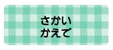 パターンお名前シール(お ギンガム緑
