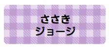 パターンお名前シール(お ギンガム紫