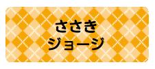 パターンお名前シ アーガイルオレンジ