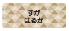 パターンお名前シ トライアングル茶色
