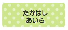 パターンお名前シール(お ドット黄緑