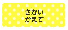 パターンお名前シール(お ドット黄色