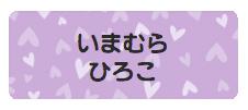 パターンお名前シール(おど ハート紫