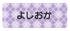 パターンお名前シール( アーガイル紫