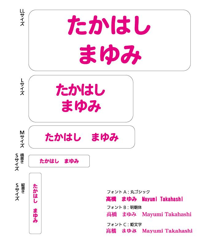 選んでお得お名前 文字カラー:ピンク
