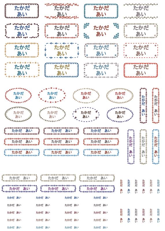刺繍ステッチお名前シール( スクエア