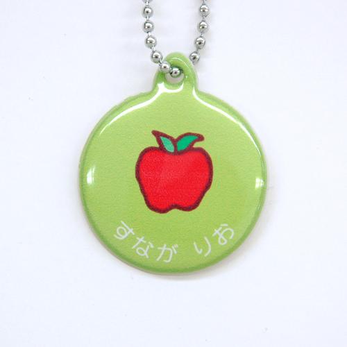 お名前ラウンドリフレクタータ りんご
