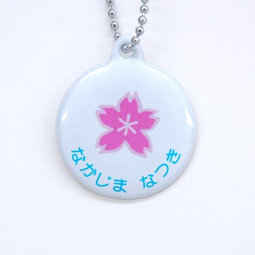 お名前ラウンドリフレクタータグ- 桜