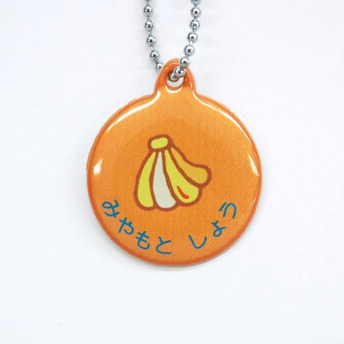 お名前ラウンドリフレクタータ バナナ
