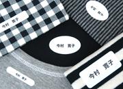 ブラック&ホワイトお名前シール(アイロン濃色地用)