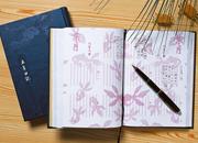 5年日記 和風1