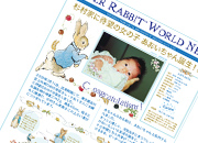 名入れお祝い新聞お仕立券-ピーターラビット(TM)