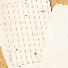 阿波和紙便箋セット