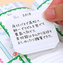 5年日記用旅行シール-ラッキーチャーム
