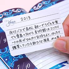 3年日記用旅行シール-心に響く世界の名言