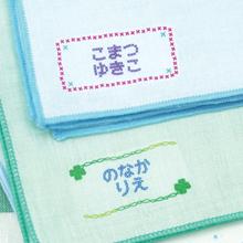 刺繍ステッチお名前シール(アイロンクリアタイプ)