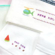 刺繍タッチお名前シール(アイロンクリアタイプ)