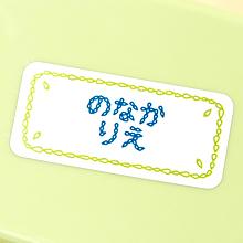 刺繍ステッチお名前シール(おどうぐ耐水加工)