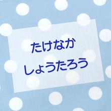お昼寝布団・バスタオル用お名前シート(文字のみタイプ)
