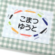 お昼寝布団・バスタオル用お名前シート-オリジナル