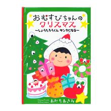 ディアカーズ 名入れ絵本 おむすびちゃんのクリスマス