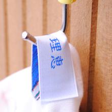 お名前織りネーム-名前のみ 漢字