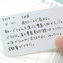 10年日記用旅行シール-シンプルスタイル